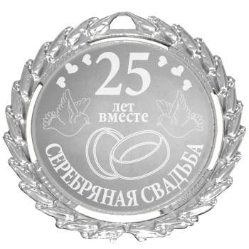 25 лет вместе серебряные монеты картинки