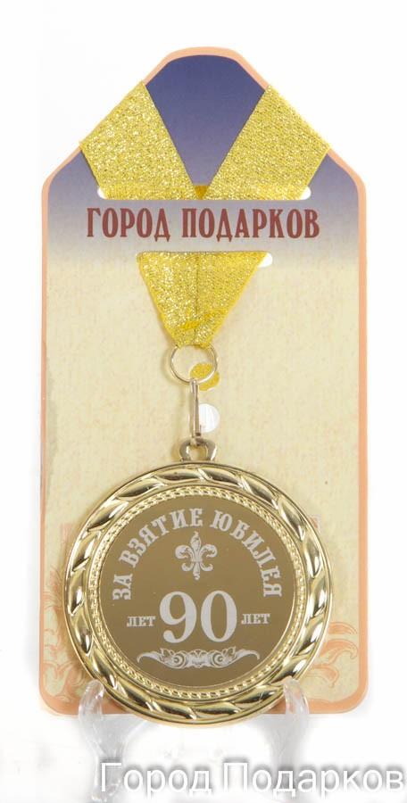 Медаль подарочная За взятие юбилея 90 лет