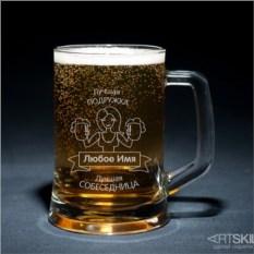 Пивная кружка Для лучшей подруги с гравировкой