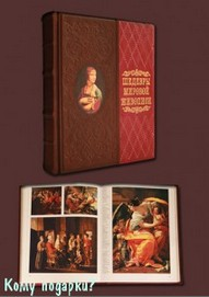Книга «Шедевры мировой живописи»