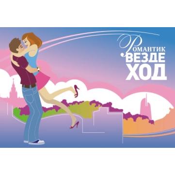 Сертификат Романтик-Вездеход