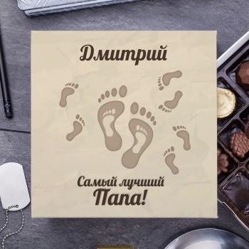 Бельгийский шоколад в подарочной упаковке Папина радость