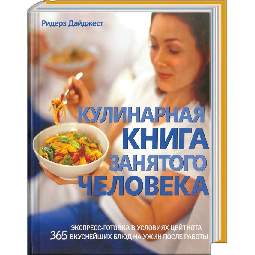 Книга Кулинарная книга занятого человека