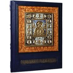 Книга Русские святые. Жизнь и деяния