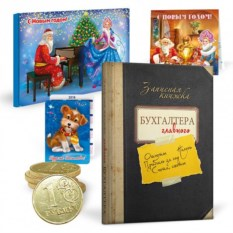 Новогодний набор с записной книжкой «Главный бухгалтер»