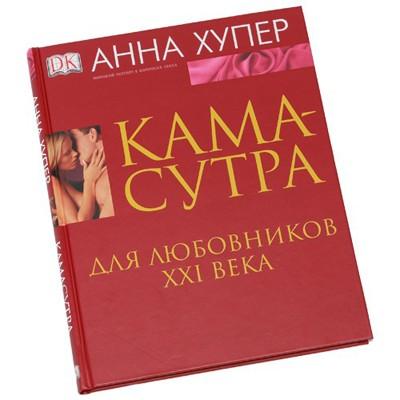 Книга «Камасутра для любовников XXI века»