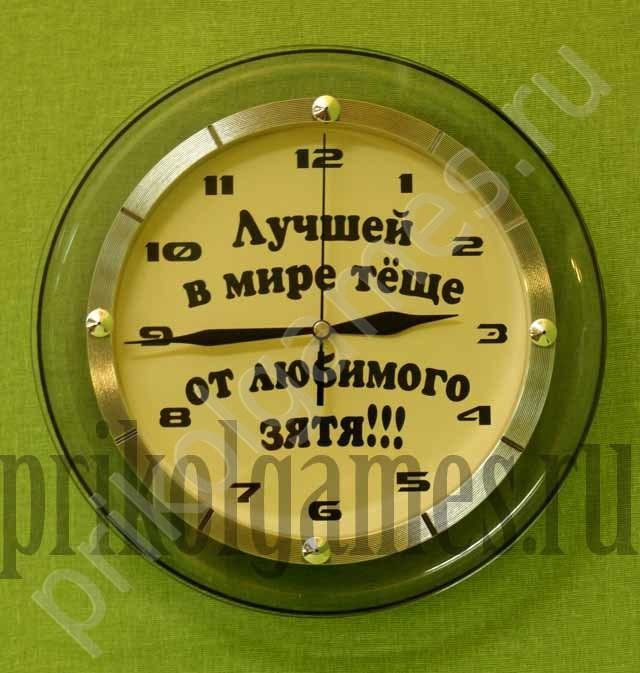 Часы для тещи Лучшей в мире теще от любимого зятя!