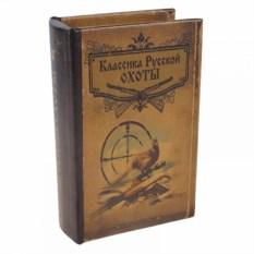 Книга-сейф Классика русской охоты