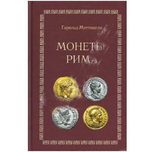 Монеты Рима. С древнейших времен до падения западной империи