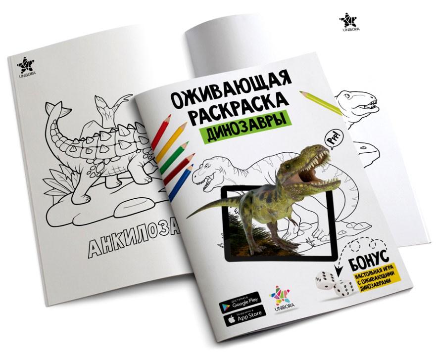 Оживающая раскраска «Динозавры»