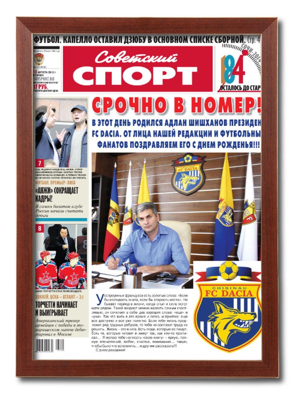 Поздравительная газета Советский спорт на юбилей