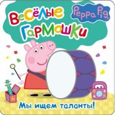 Книжка Мы ищем таланты Peppa Pig