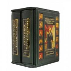 Книга Генералитет Российской Империи