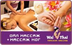 Подарочный сертификат Ойл-массаж + массаж ног