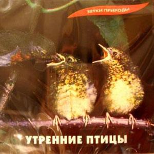 «Утренние птицы» компакт-диск