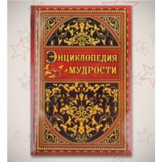 Записная книжка «Энциклопедия мудрости»