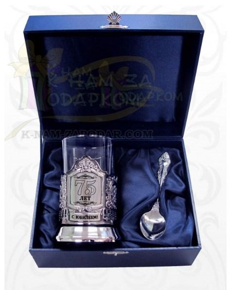 Подарочный чайный набор: никелированный подстаканник С Юбилеем 75 лет!