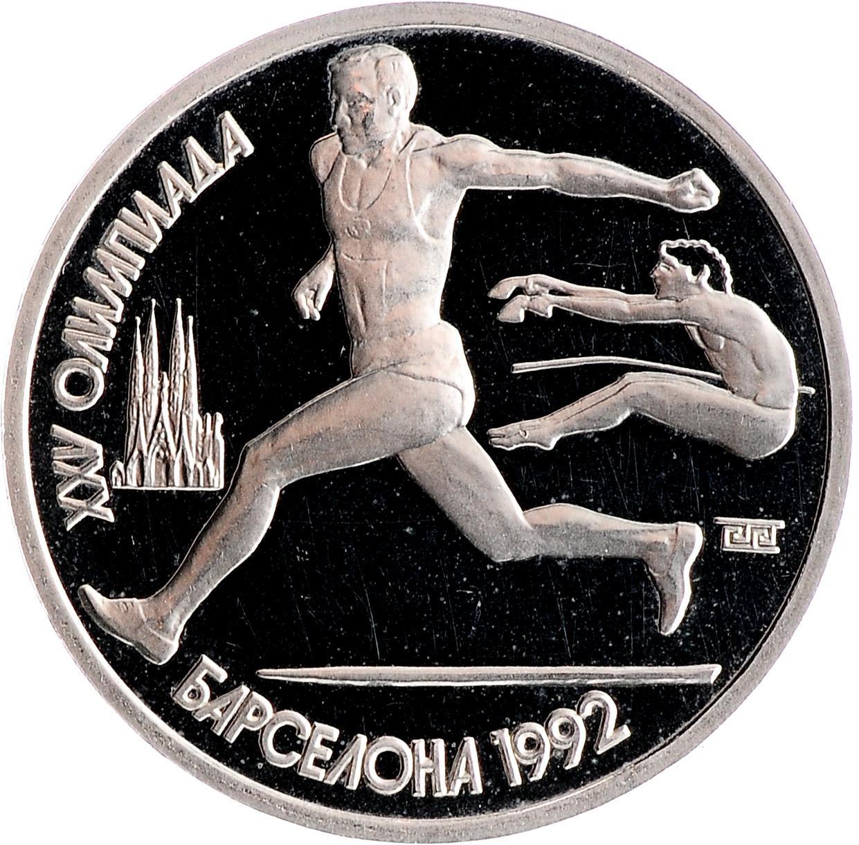 Монета XXV Олимпийские игры 1992 года. Прыжки в длину