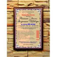 Диплом Почетный диплом заслуженного юбиляра на 60-летие