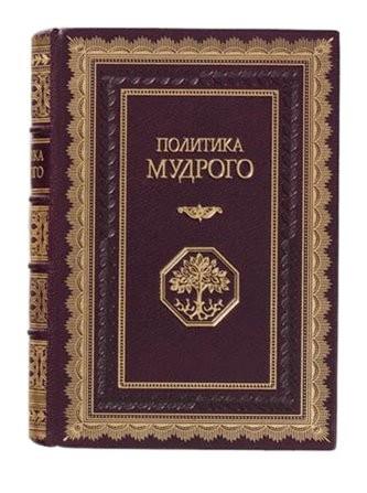 Книга Политика мудрого К. Эккартсгаузен