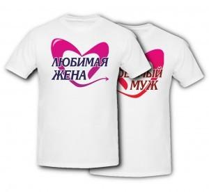 Комплект футболок Любимый муж и любимая жена