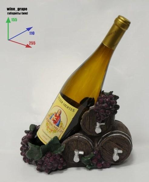 Подставка для бутылки 3 бочки и виноград