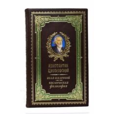 К.Э. Циолковский Воля вселенной. Космическая философия