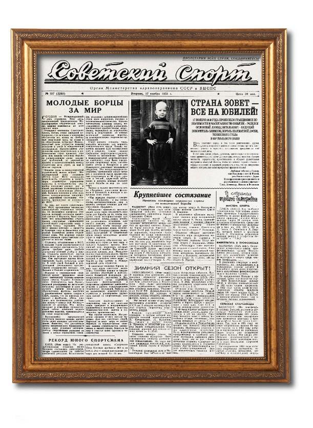 Поздравительная газета на день рождения 55 лет