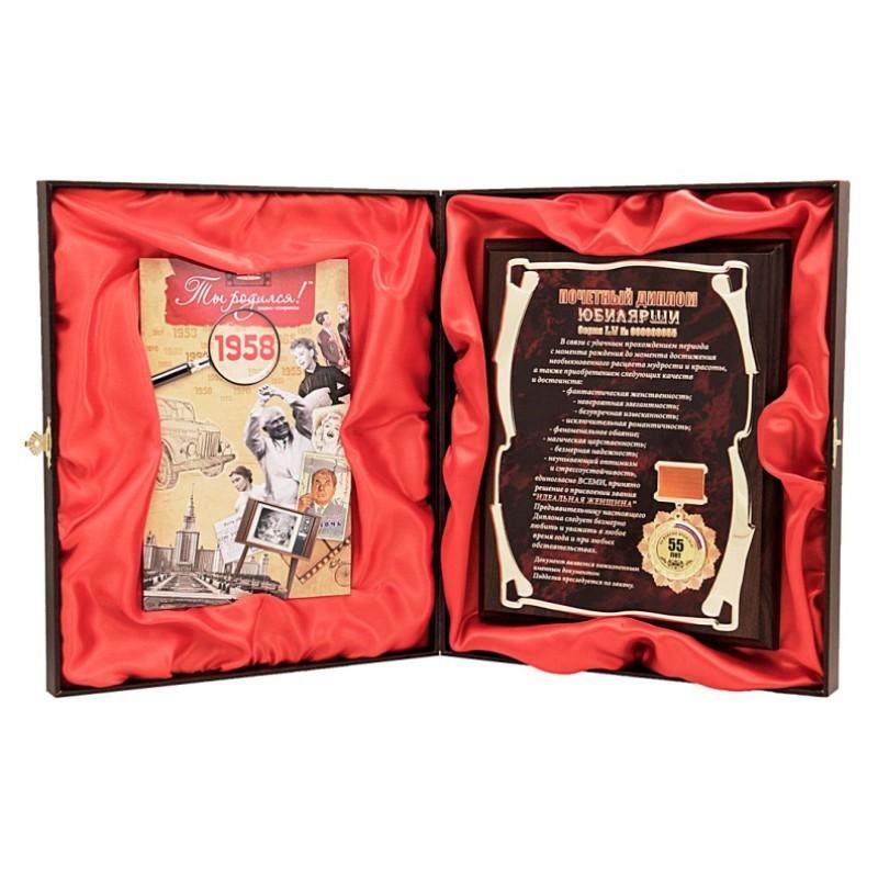 Почетный диплом юбилярши с dvd открыткой лет Шуточные дипломы Почетный диплом юбилярши с dvd открыткой 55 лет