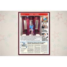 Современная газета с поздравлением