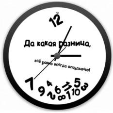 Настенные часы из стекла Да какая разница