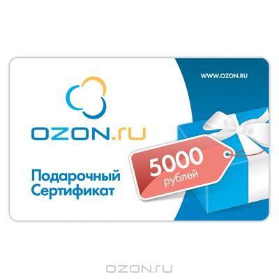 Подарочный сертификат: Ozon.ru