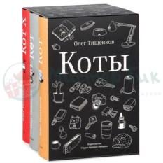 Набор из трех книг Коты. Олег Тищенков