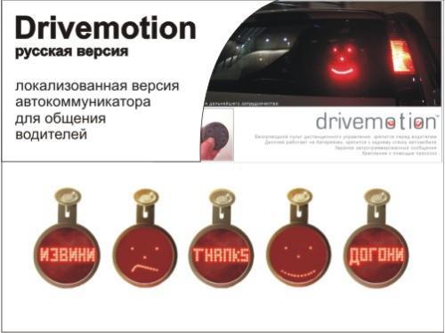 DriveMotion Русская версия