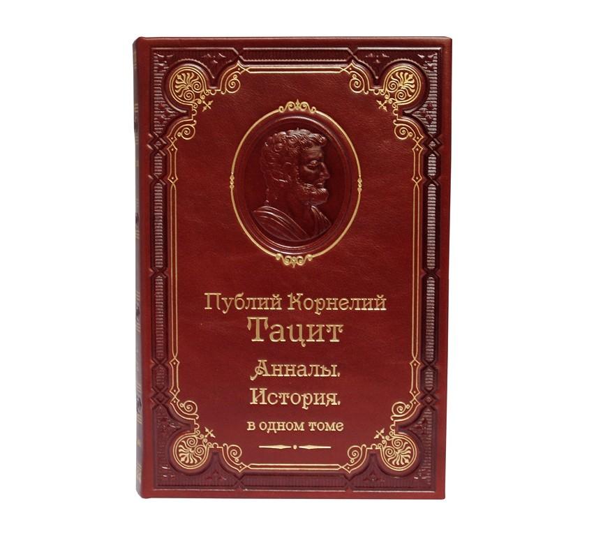 Подарочная книга Публий Корнелий Тацит. Анналы. История