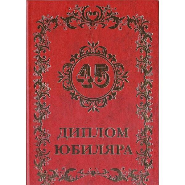 Диплом юбилейный 45
