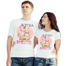 Парные футболки для двоих Всегда вместе, зайцы