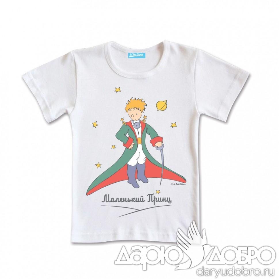 Детская белая футболка Маленький Принц со шпагой