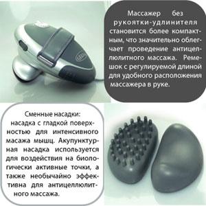 Вибромассажер для тела с ф-цией ИК прогрева