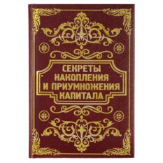 Записная книга Секреты накопления капитала