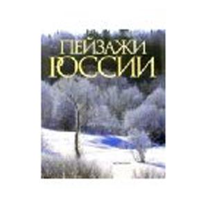 Книга: Пейзажи России