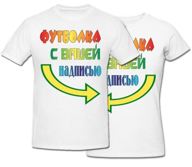 Комплект футболок с вашей надписью