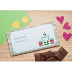 Шоколадная открытка  Радость