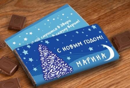Шоколадная открытка  С Новым годом!