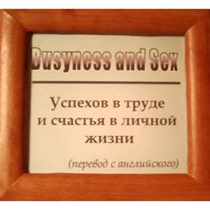 Сувенир «Бизнес и секс»