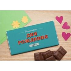 Шоколадная открытка Счастливый праздник