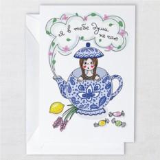 Открытка Души не чаю