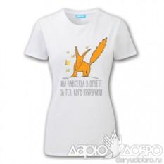 Женская белая футболка Мы в ответе за тех, кого приручили