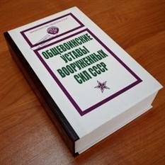 Книга-шкатулка «Устав Вооруженных Сил»