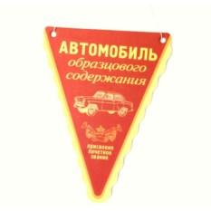 Ароматизатор-вымпел Автомобиль образцового содержания